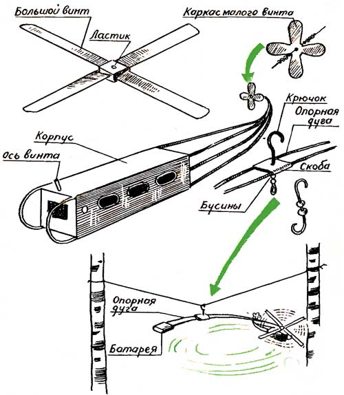 Как правильно сделать вертолет - Danetti.Ru